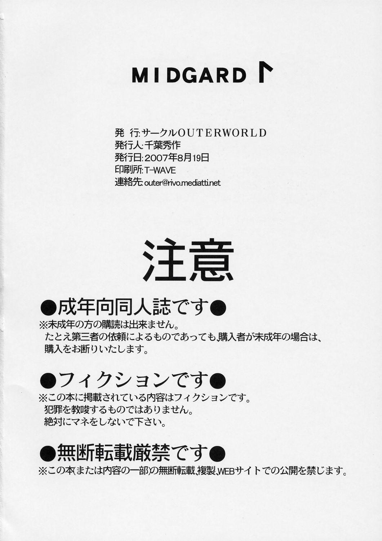 (C63) [CIRCLE OUTERWORLD (Chiba Shuusaku)] Midgard  (Ah! My Goddess) complete [eng] 289