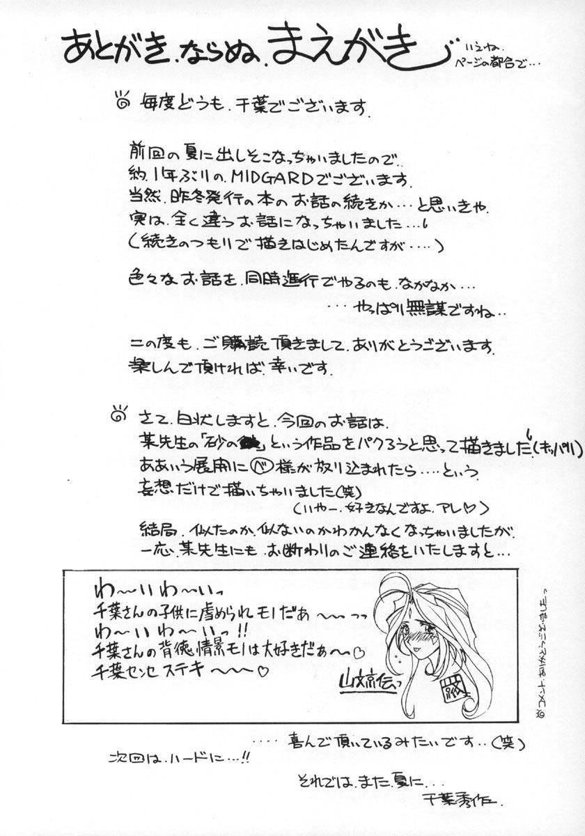 (C63) [CIRCLE OUTERWORLD (Chiba Shuusaku)] Midgard  (Ah! My Goddess) complete [eng] 2