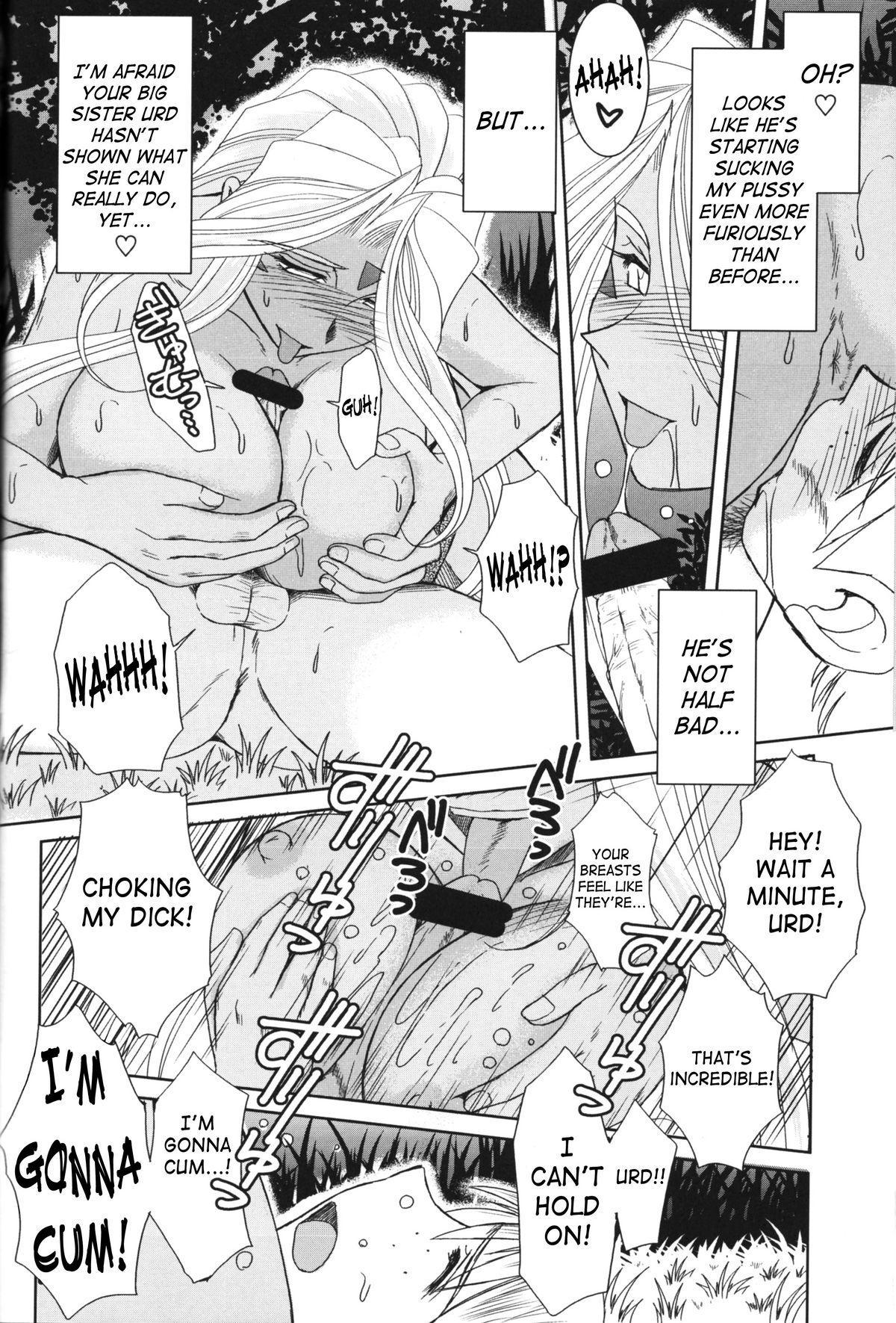 (C63) [CIRCLE OUTERWORLD (Chiba Shuusaku)] Midgard  (Ah! My Goddess) complete [eng] 309
