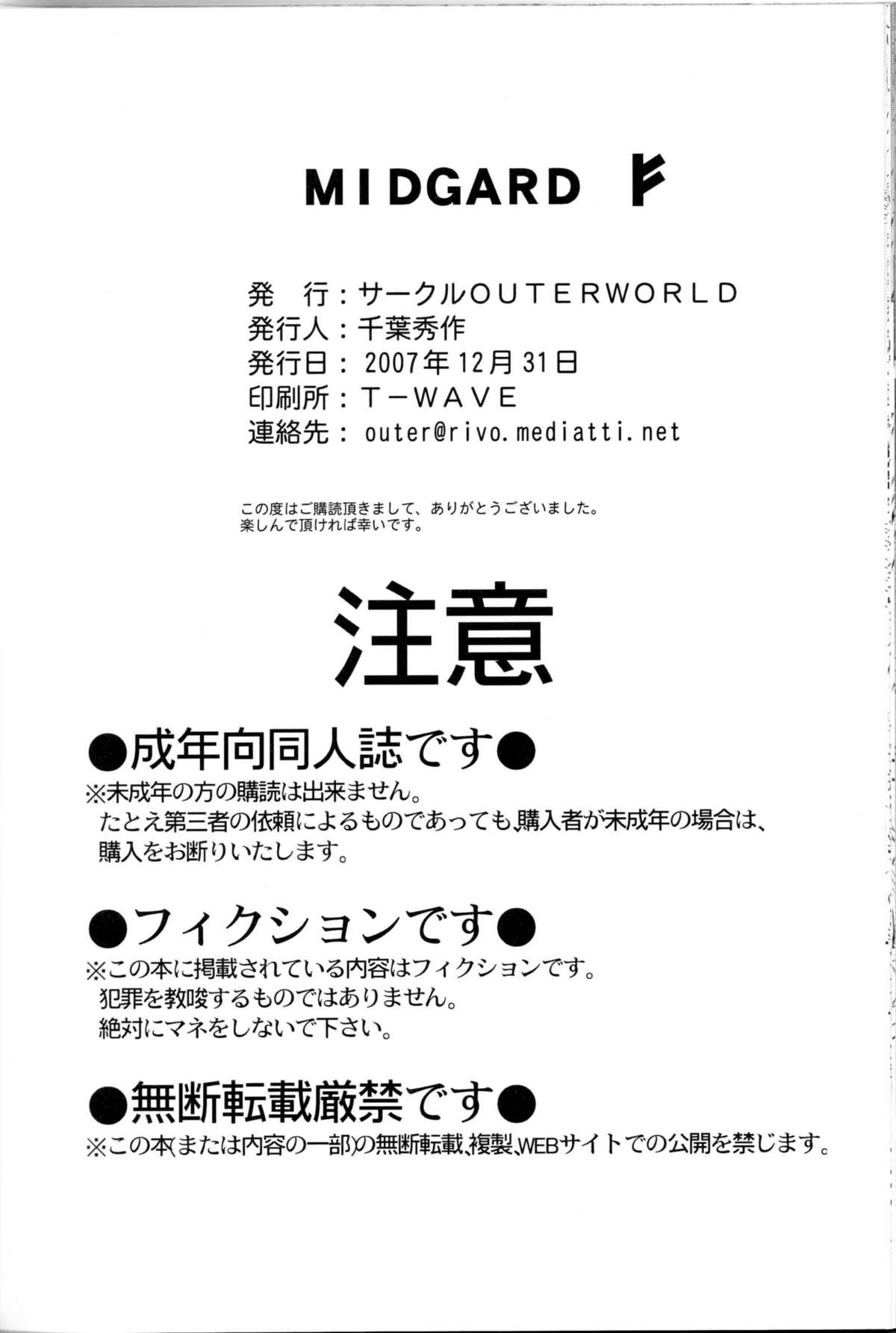 (C63) [CIRCLE OUTERWORLD (Chiba Shuusaku)] Midgard  (Ah! My Goddess) complete [eng] 325