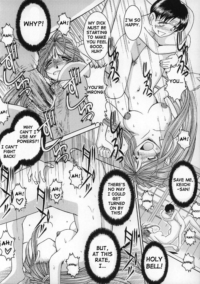 (C63) [CIRCLE OUTERWORLD (Chiba Shuusaku)] Midgard  (Ah! My Goddess) complete [eng] 32
