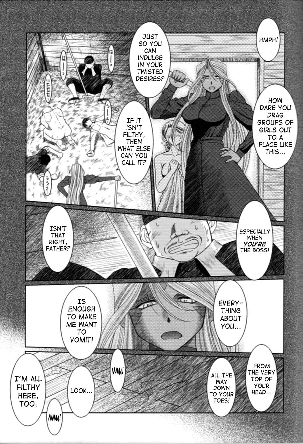 (C63) [CIRCLE OUTERWORLD (Chiba Shuusaku)] Midgard  (Ah! My Goddess) complete [eng] 342