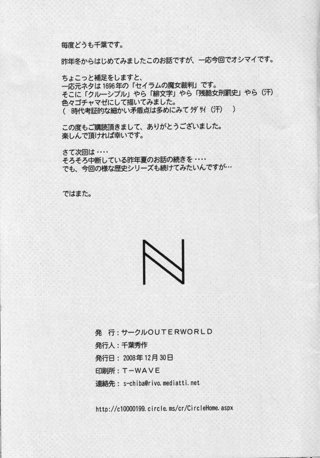 (C63) [CIRCLE OUTERWORLD (Chiba Shuusaku)] Midgard  (Ah! My Goddess) complete [eng] 406