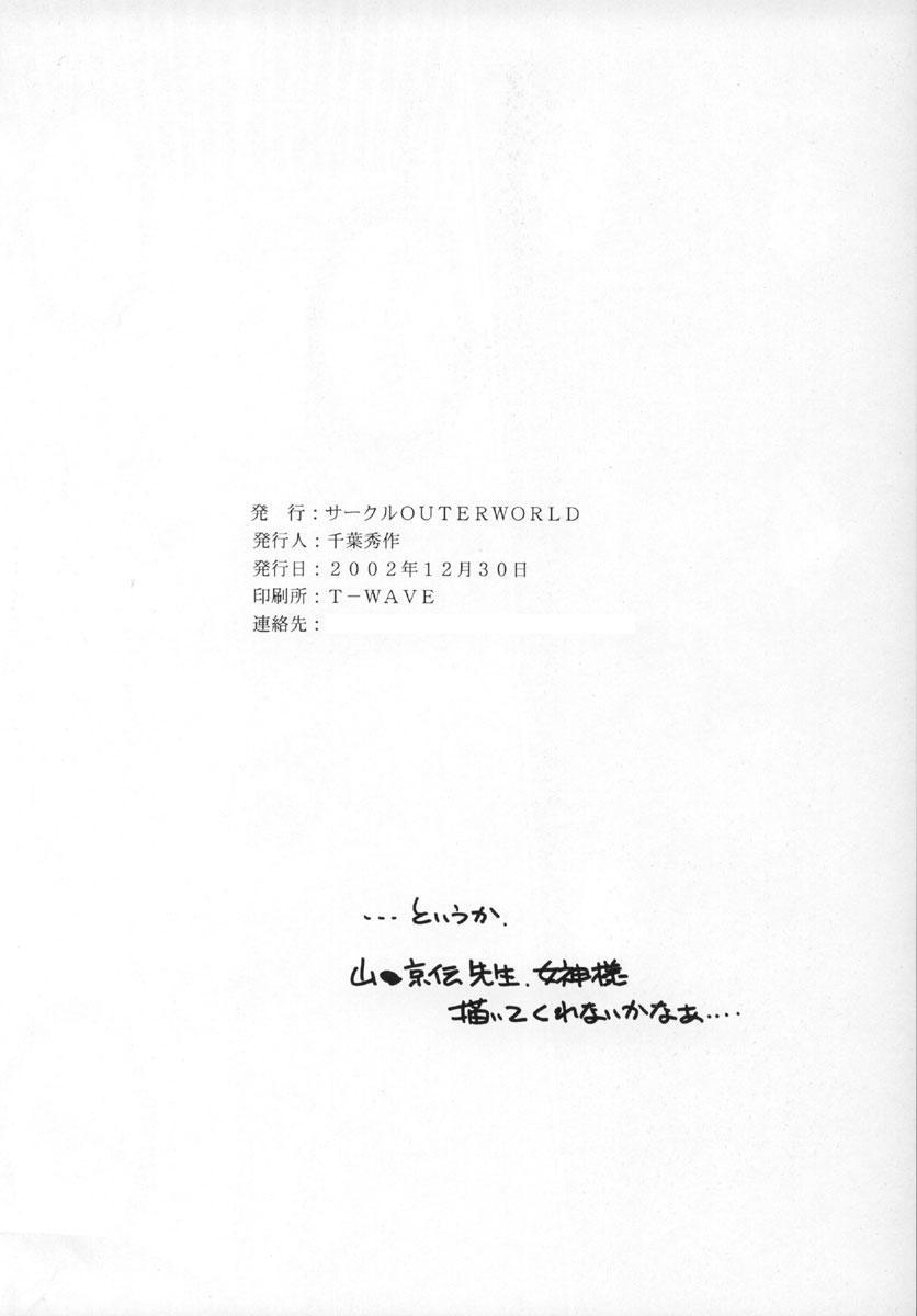 (C63) [CIRCLE OUTERWORLD (Chiba Shuusaku)] Midgard  (Ah! My Goddess) complete [eng] 42
