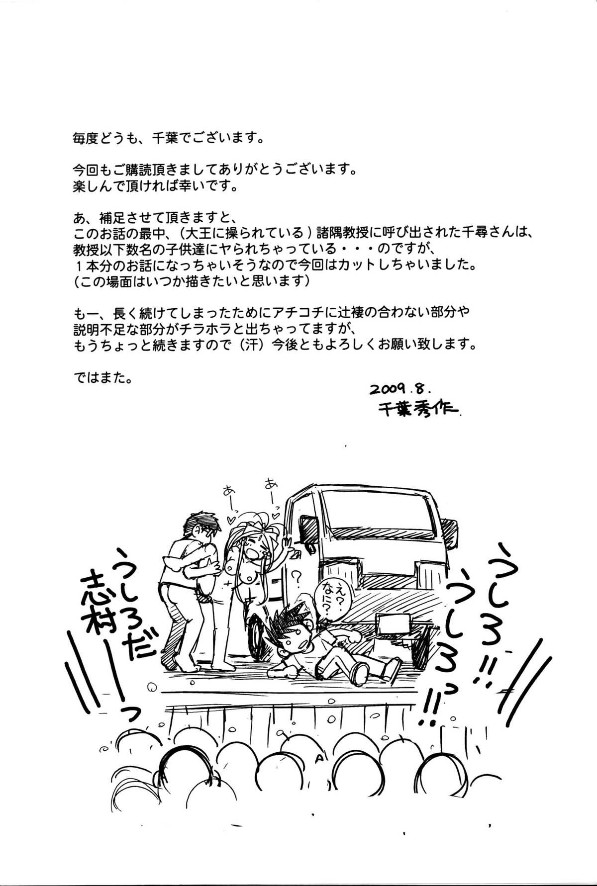 (C63) [CIRCLE OUTERWORLD (Chiba Shuusaku)] Midgard  (Ah! My Goddess) complete [eng] 443