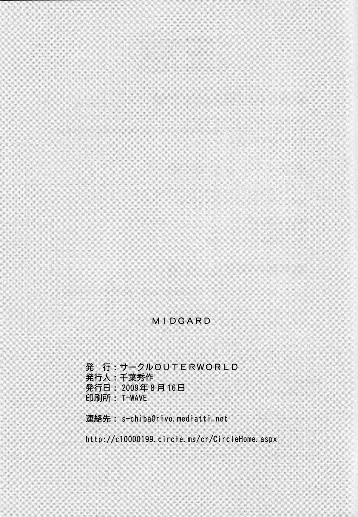 (C63) [CIRCLE OUTERWORLD (Chiba Shuusaku)] Midgard  (Ah! My Goddess) complete [eng] 444