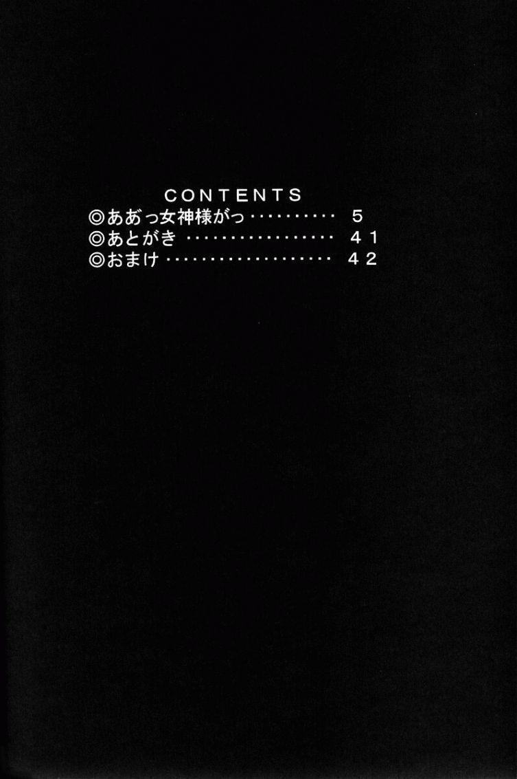 (C63) [CIRCLE OUTERWORLD (Chiba Shuusaku)] Midgard  (Ah! My Goddess) complete [eng] 448