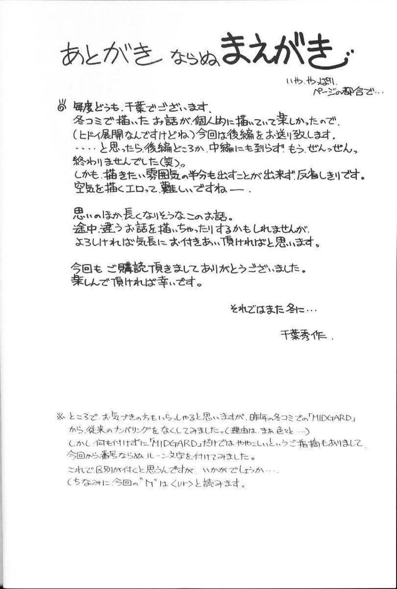 (C63) [CIRCLE OUTERWORLD (Chiba Shuusaku)] Midgard  (Ah! My Goddess) complete [eng] 44