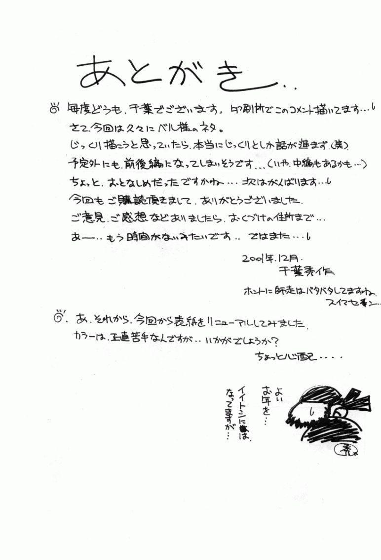 (C63) [CIRCLE OUTERWORLD (Chiba Shuusaku)] Midgard  (Ah! My Goddess) complete [eng] 485
