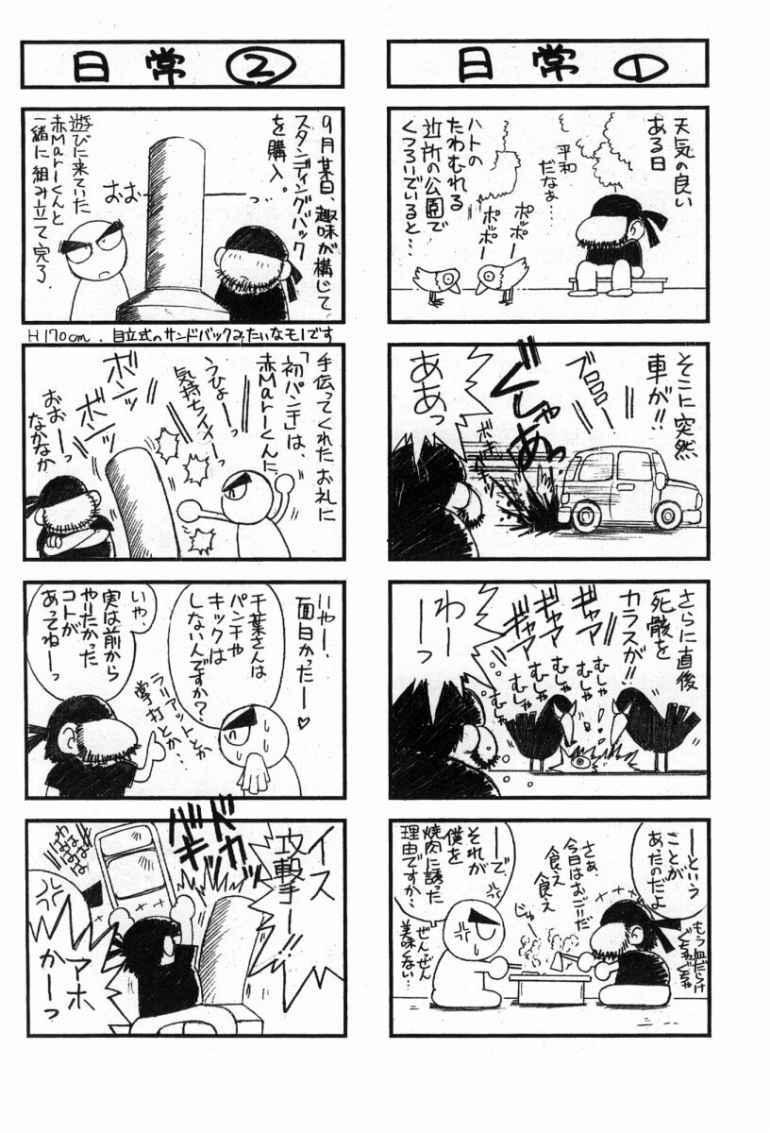 (C63) [CIRCLE OUTERWORLD (Chiba Shuusaku)] Midgard  (Ah! My Goddess) complete [eng] 486