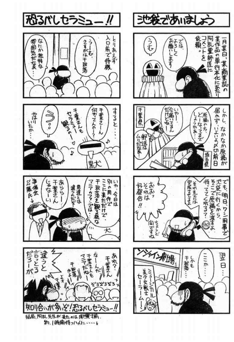 (C63) [CIRCLE OUTERWORLD (Chiba Shuusaku)] Midgard  (Ah! My Goddess) complete [eng] 487
