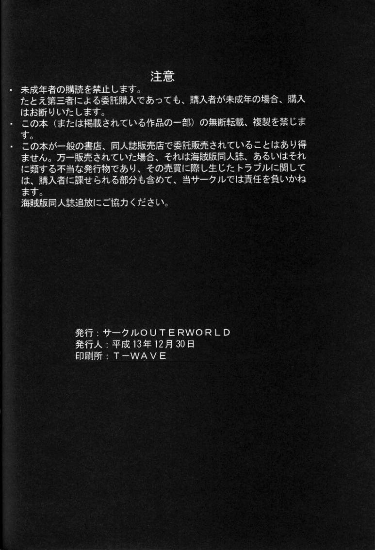 (C63) [CIRCLE OUTERWORLD (Chiba Shuusaku)] Midgard  (Ah! My Goddess) complete [eng] 488
