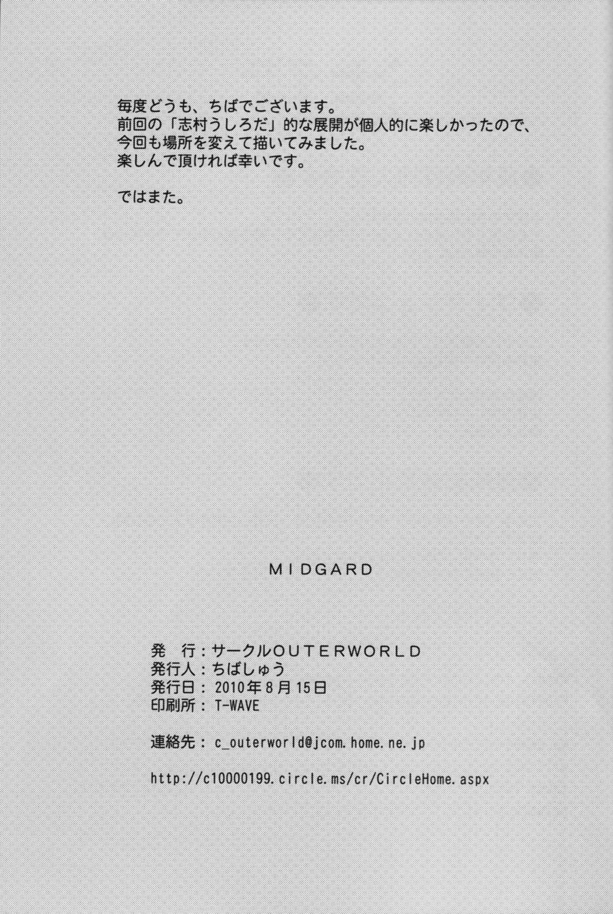(C63) [CIRCLE OUTERWORLD (Chiba Shuusaku)] Midgard  (Ah! My Goddess) complete [eng] 521
