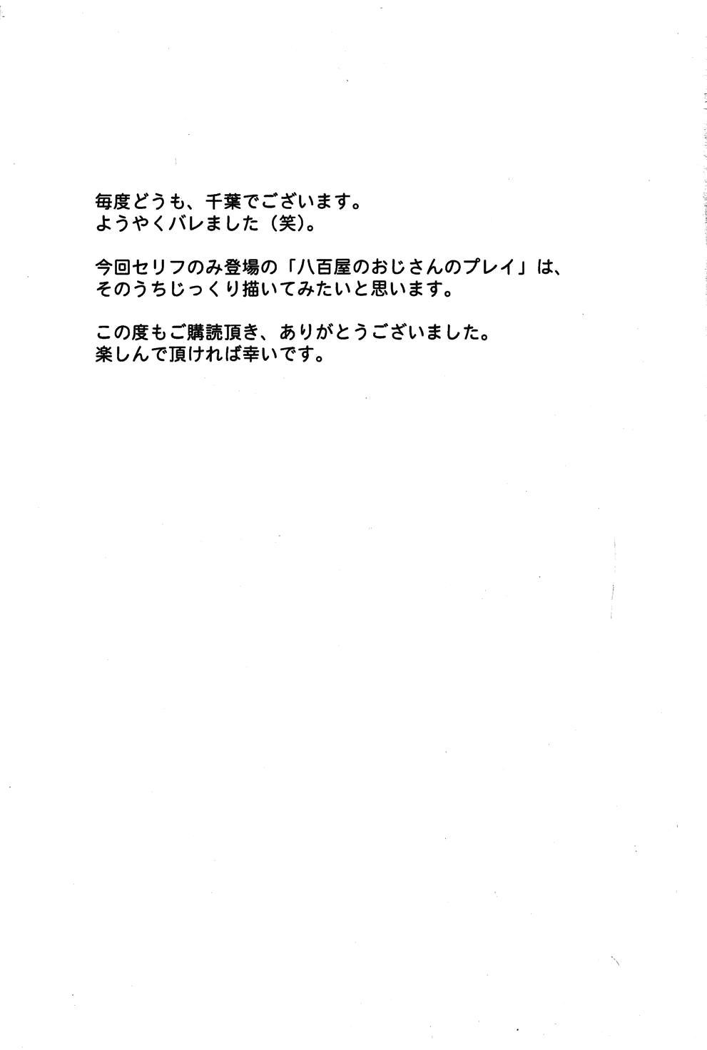 (C63) [CIRCLE OUTERWORLD (Chiba Shuusaku)] Midgard  (Ah! My Goddess) complete [eng] 556