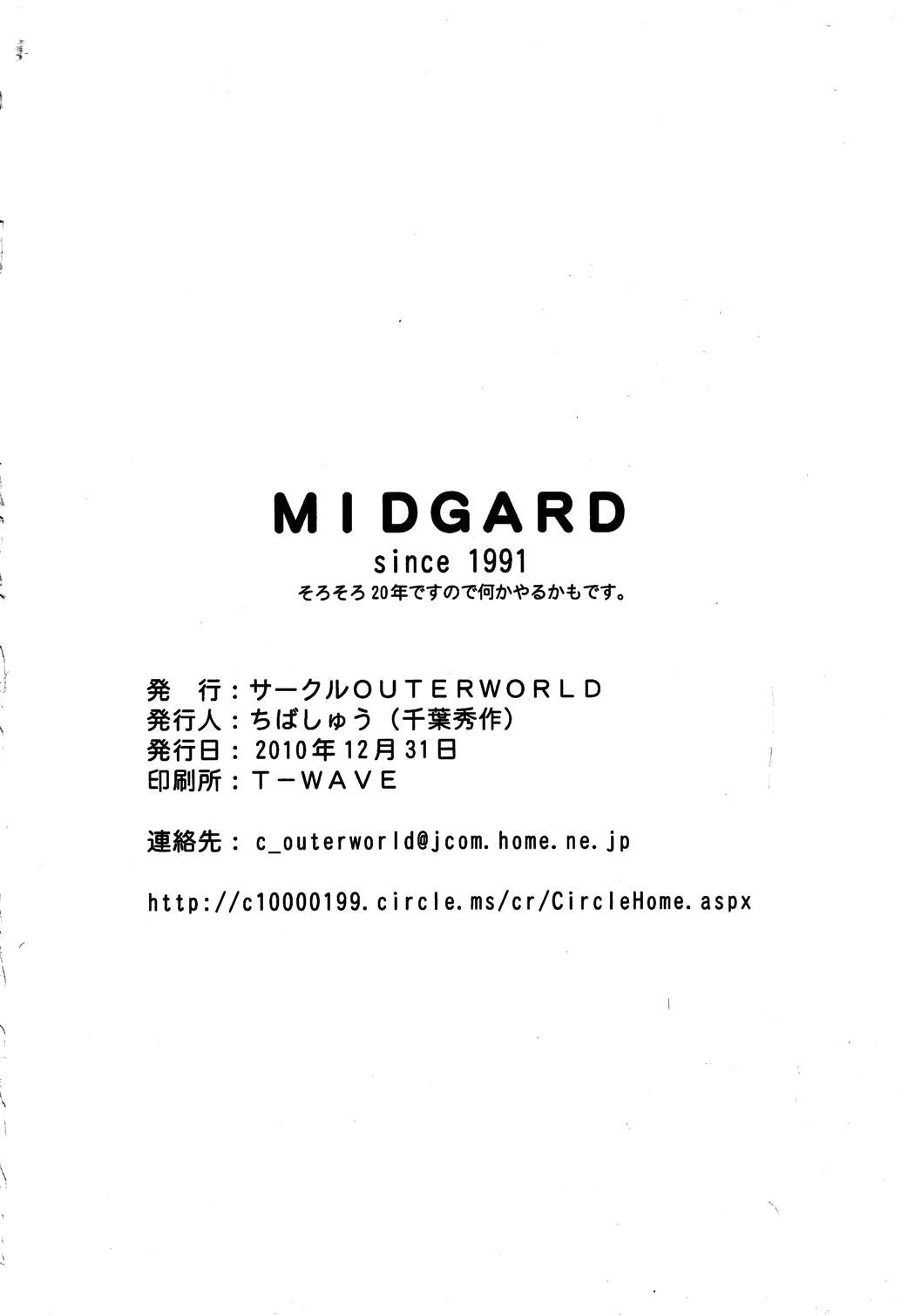 (C63) [CIRCLE OUTERWORLD (Chiba Shuusaku)] Midgard  (Ah! My Goddess) complete [eng] 557