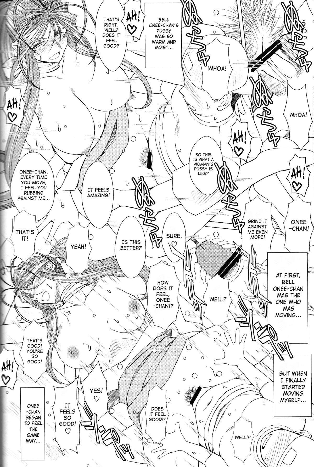 (C63) [CIRCLE OUTERWORLD (Chiba Shuusaku)] Midgard  (Ah! My Goddess) complete [eng] 567