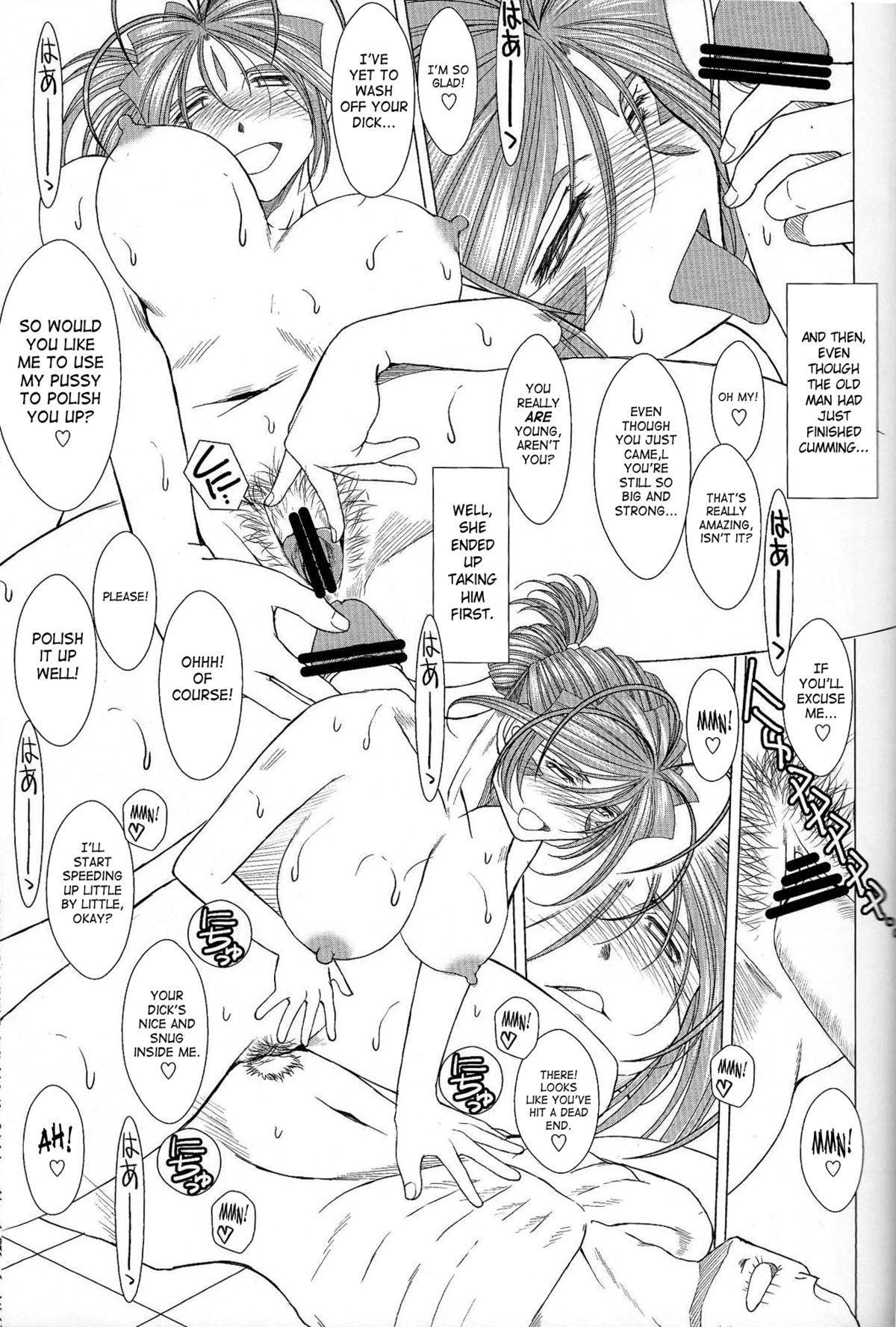 (C63) [CIRCLE OUTERWORLD (Chiba Shuusaku)] Midgard  (Ah! My Goddess) complete [eng] 582
