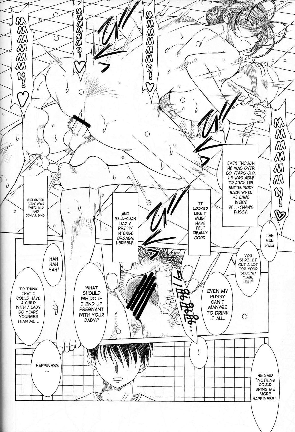(C63) [CIRCLE OUTERWORLD (Chiba Shuusaku)] Midgard  (Ah! My Goddess) complete [eng] 585