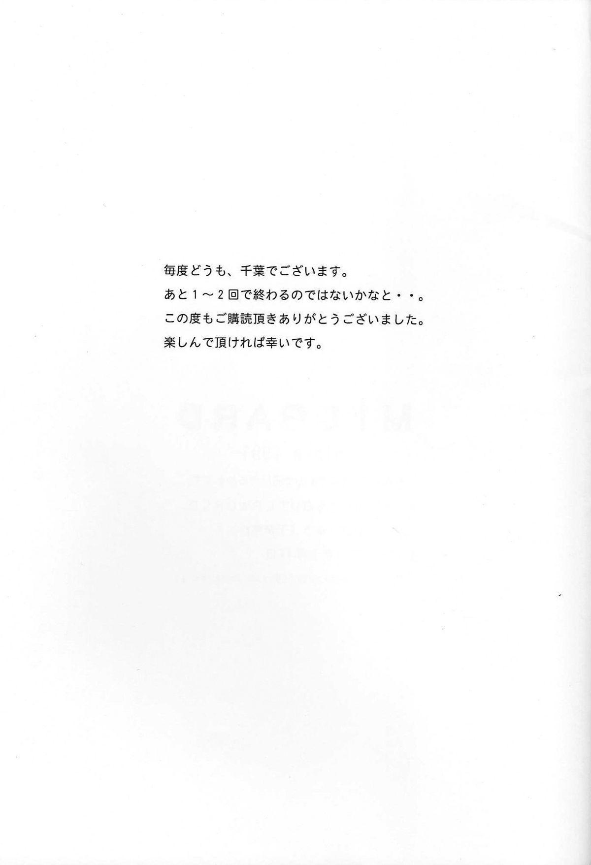 (C63) [CIRCLE OUTERWORLD (Chiba Shuusaku)] Midgard  (Ah! My Goddess) complete [eng] 594