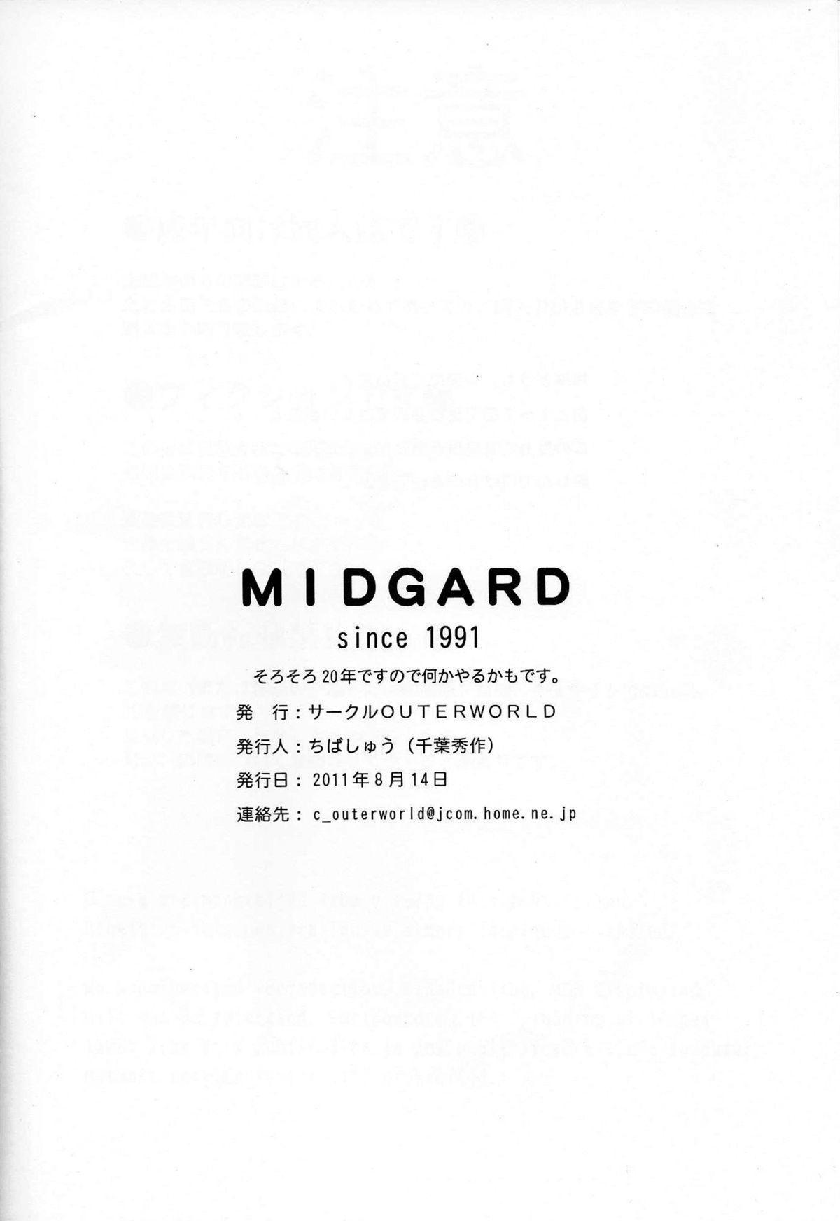 (C63) [CIRCLE OUTERWORLD (Chiba Shuusaku)] Midgard  (Ah! My Goddess) complete [eng] 595