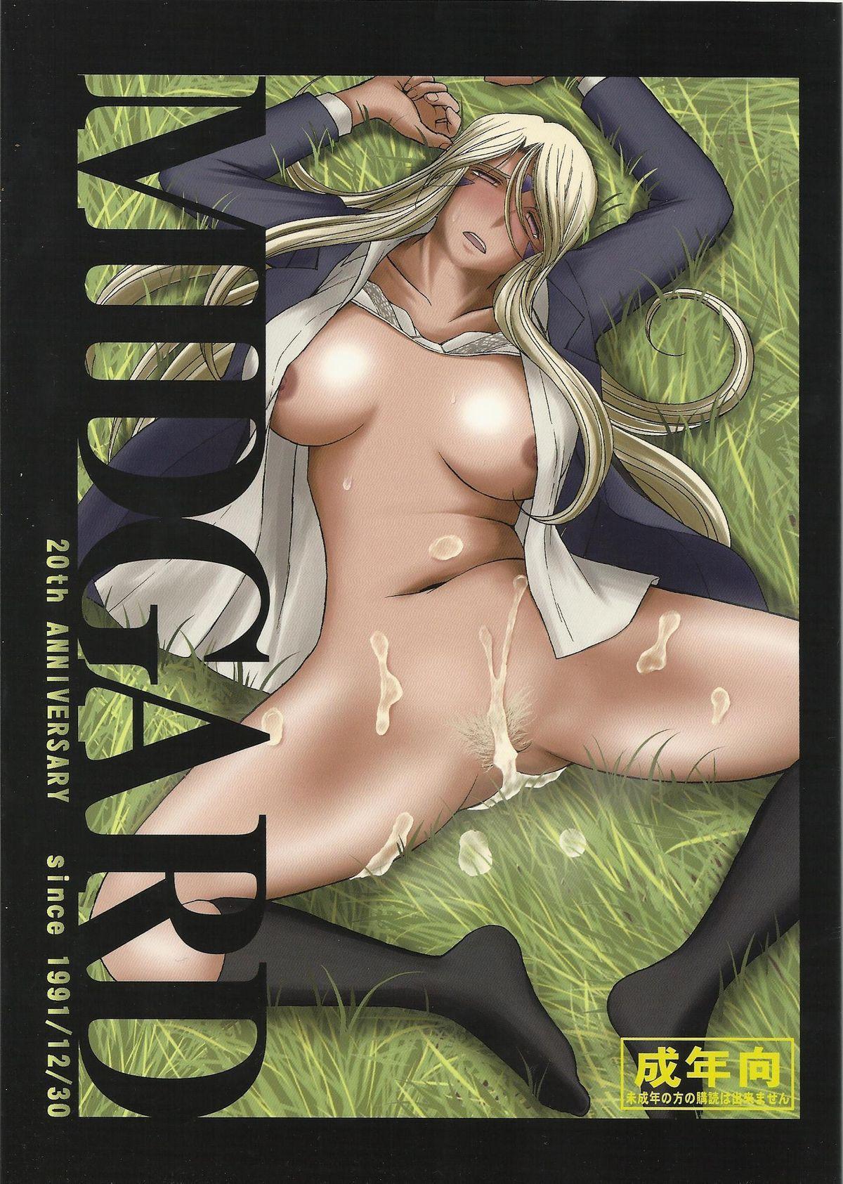 (C63) [CIRCLE OUTERWORLD (Chiba Shuusaku)] Midgard  (Ah! My Goddess) complete [eng] 597