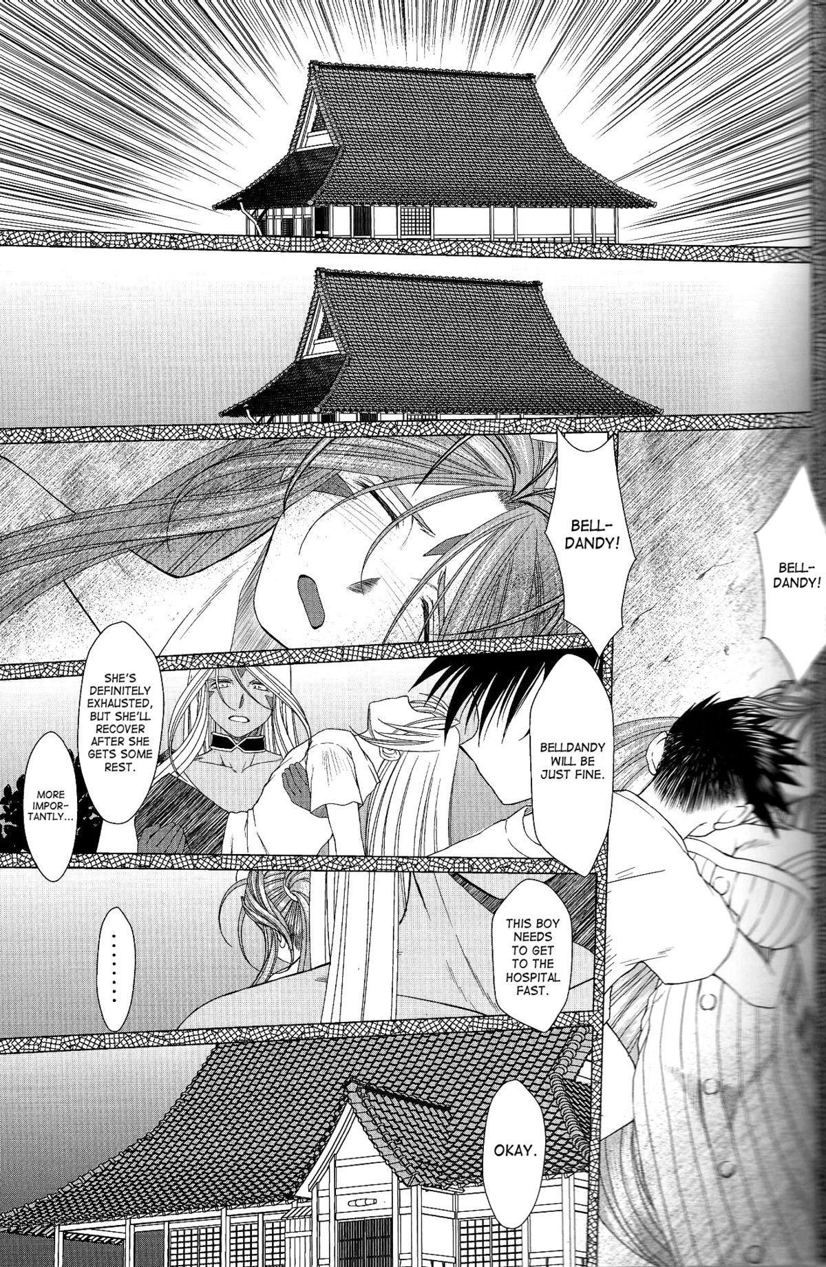 (C63) [CIRCLE OUTERWORLD (Chiba Shuusaku)] Midgard  (Ah! My Goddess) complete [eng] 622