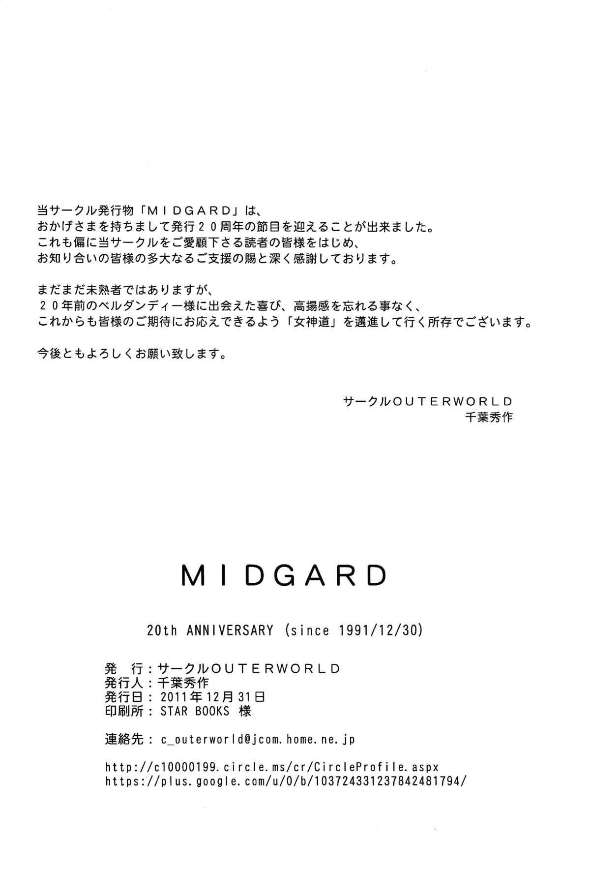 (C63) [CIRCLE OUTERWORLD (Chiba Shuusaku)] Midgard  (Ah! My Goddess) complete [eng] 637