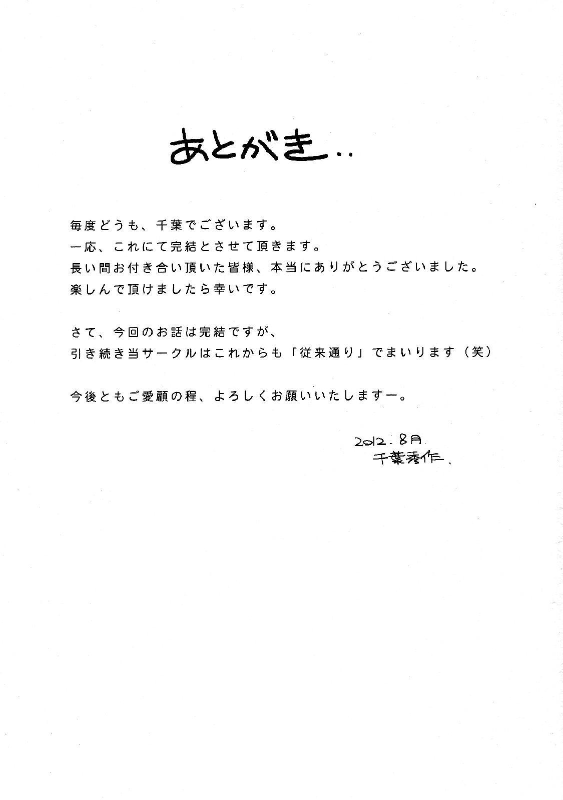 (C63) [CIRCLE OUTERWORLD (Chiba Shuusaku)] Midgard  (Ah! My Goddess) complete [eng] 672