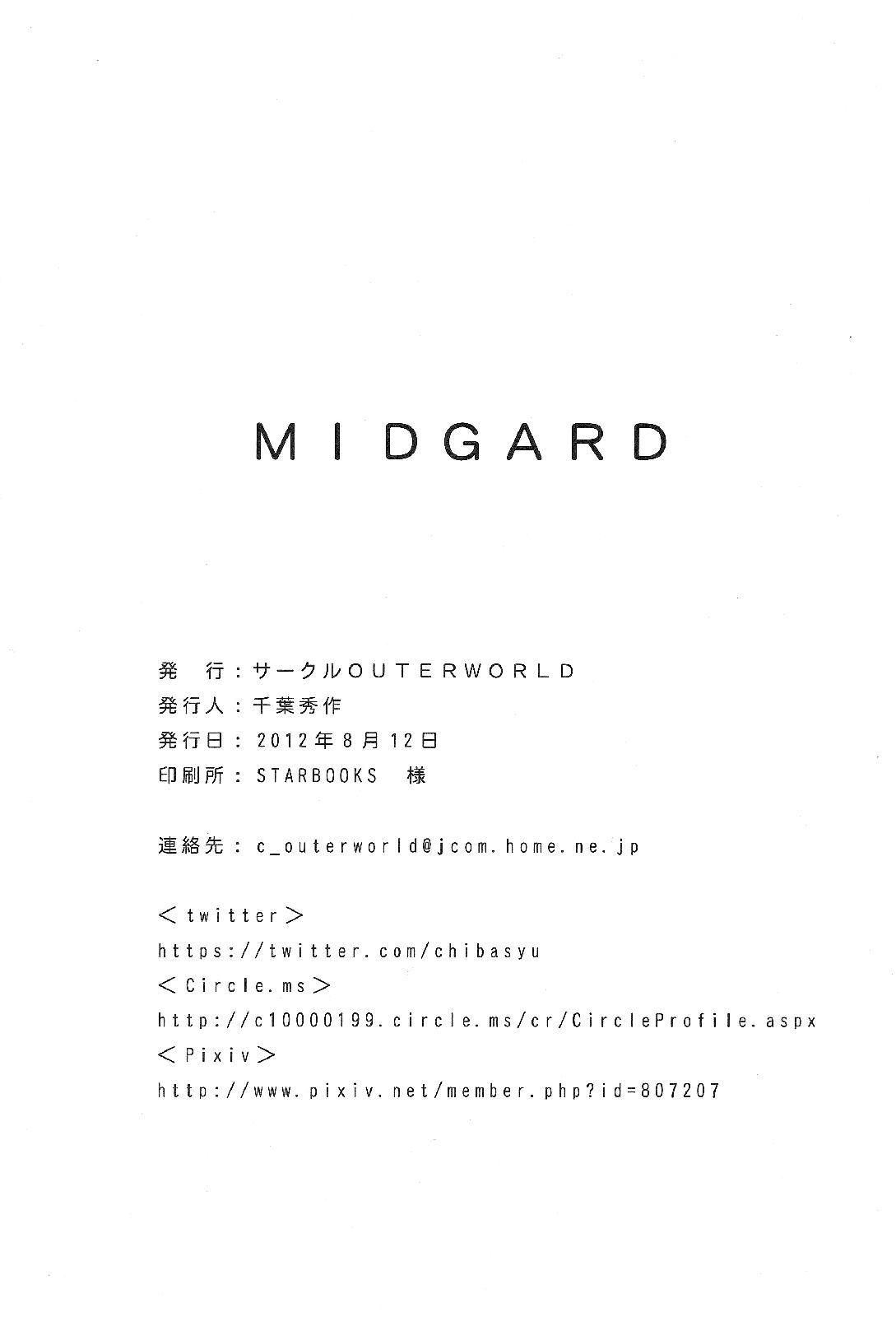 (C63) [CIRCLE OUTERWORLD (Chiba Shuusaku)] Midgard  (Ah! My Goddess) complete [eng] 673