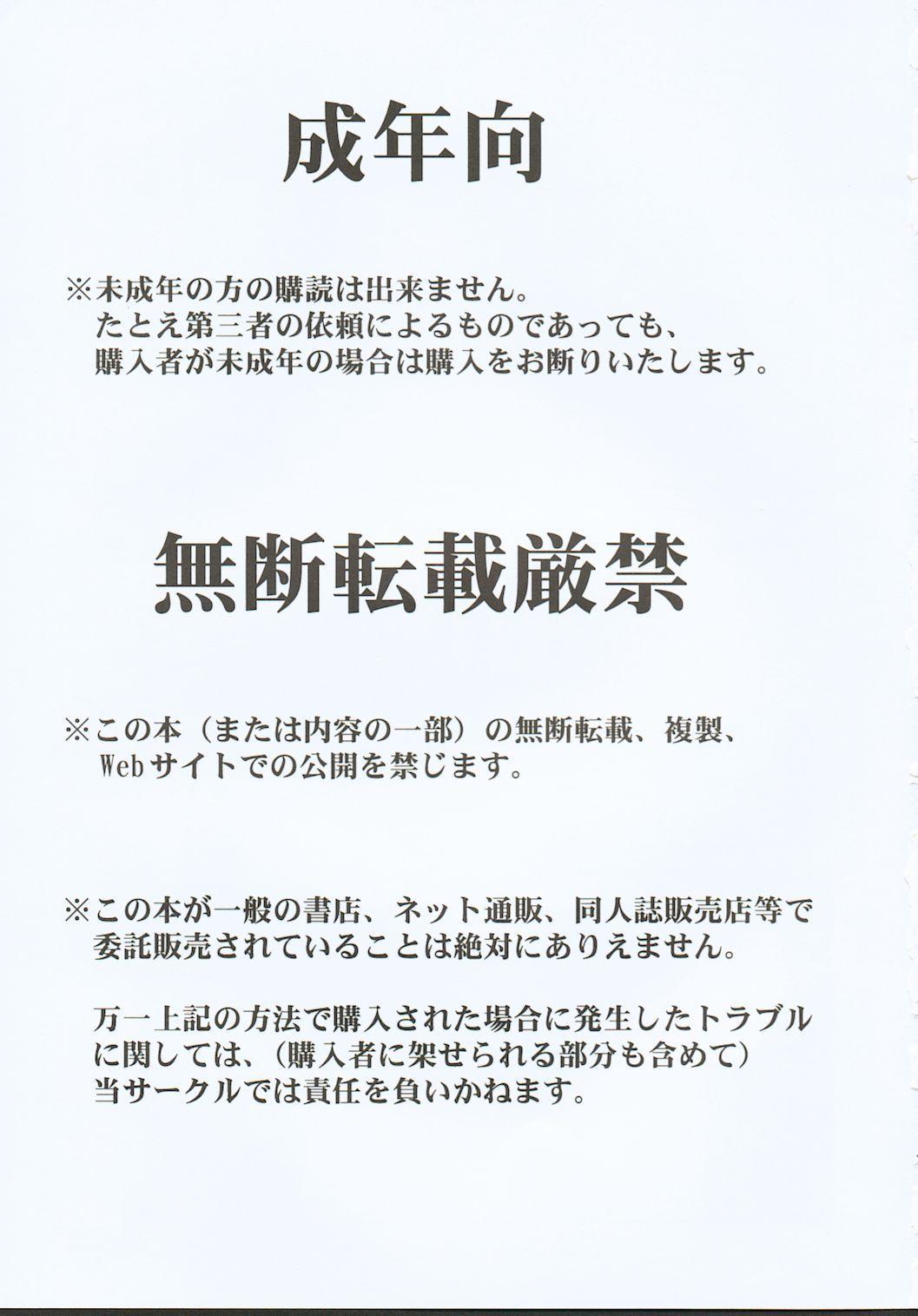 (C63) [CIRCLE OUTERWORLD (Chiba Shuusaku)] Midgard  (Ah! My Goddess) complete [eng] 79