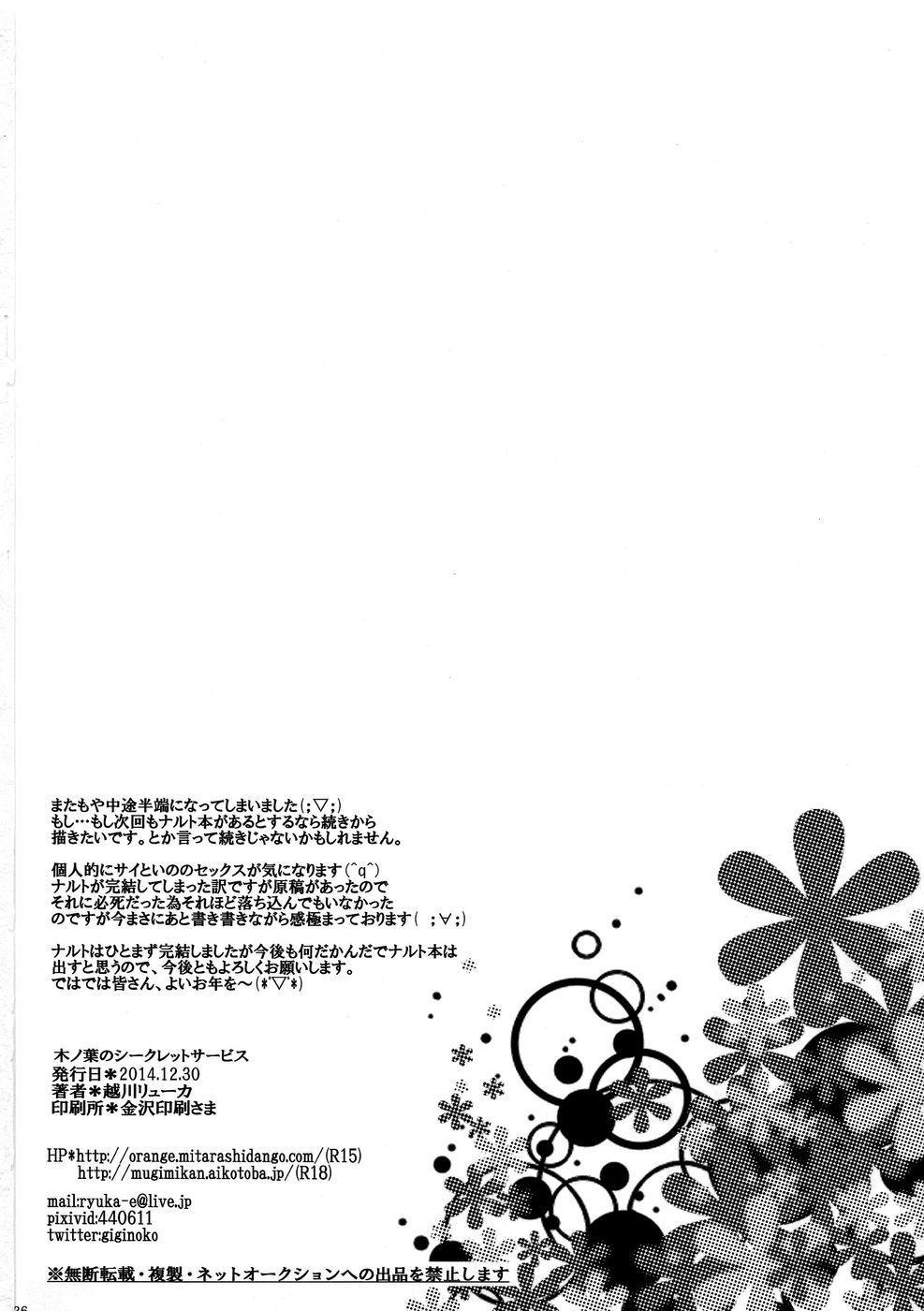Konoha no Secret Service - Konoha's Secret Service 24