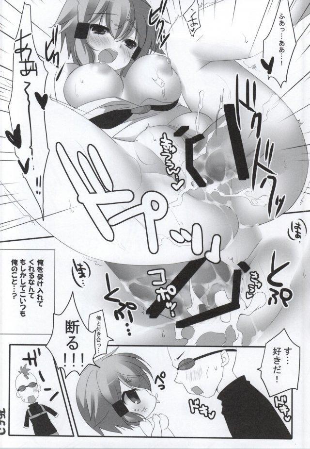 Himitsu no on-line 8
