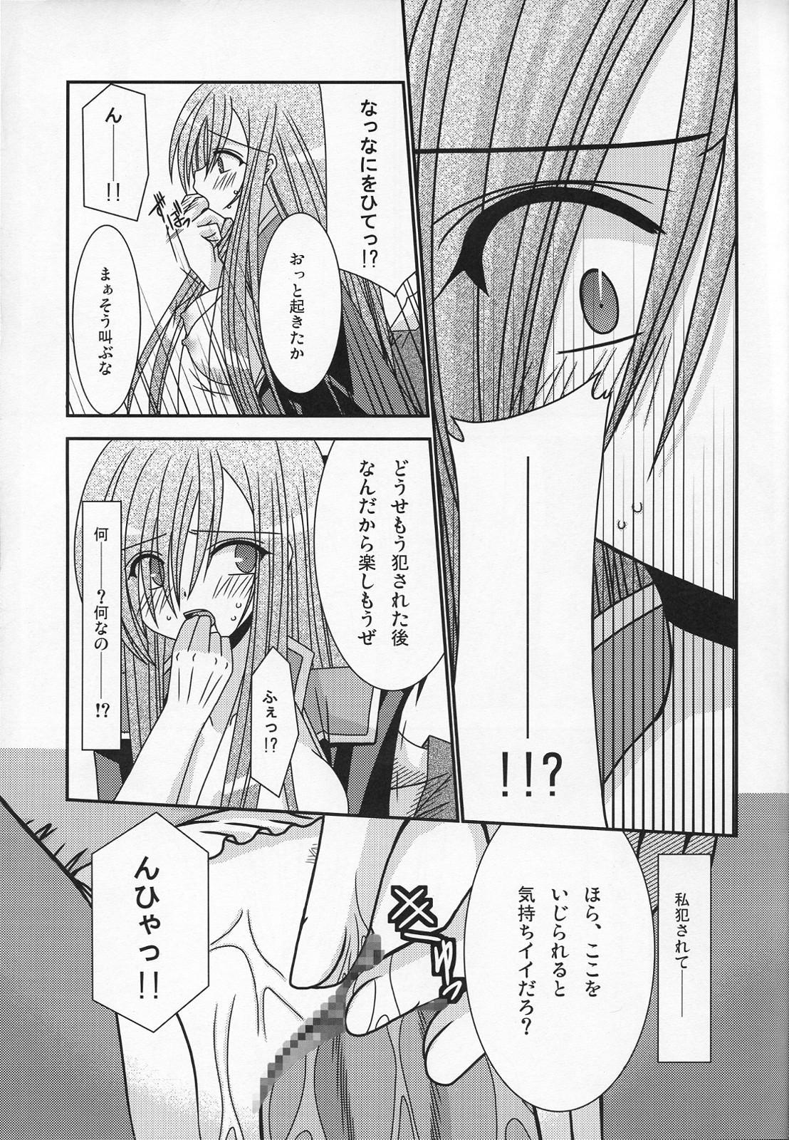 Ryoujyoku Melon Kyoushi 11