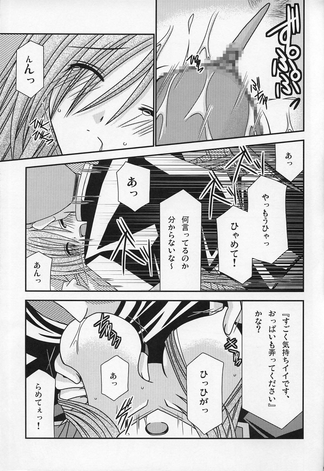 Ryoujyoku Melon Kyoushi 17