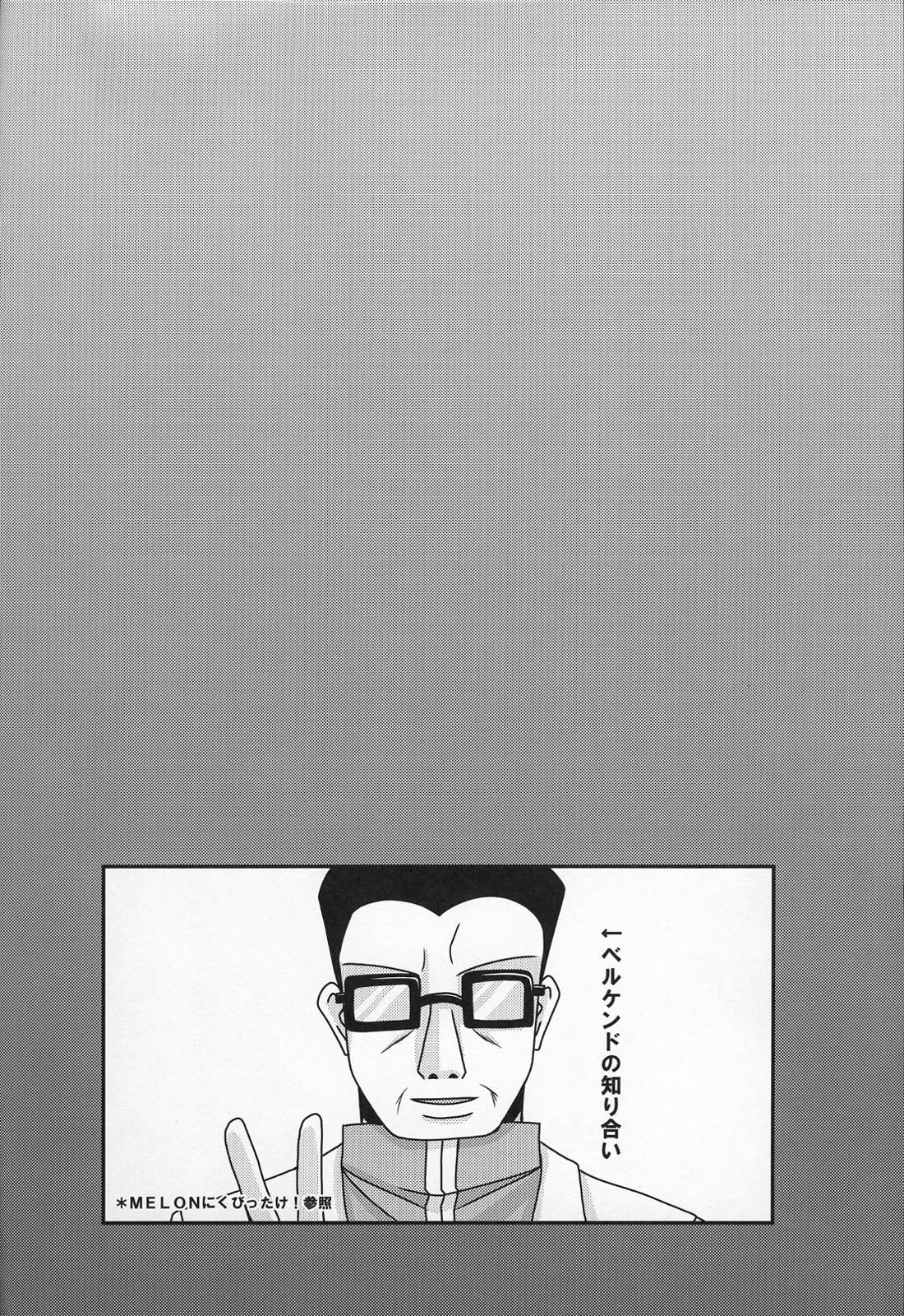 Ryoujyoku Melon Kyoushi 26