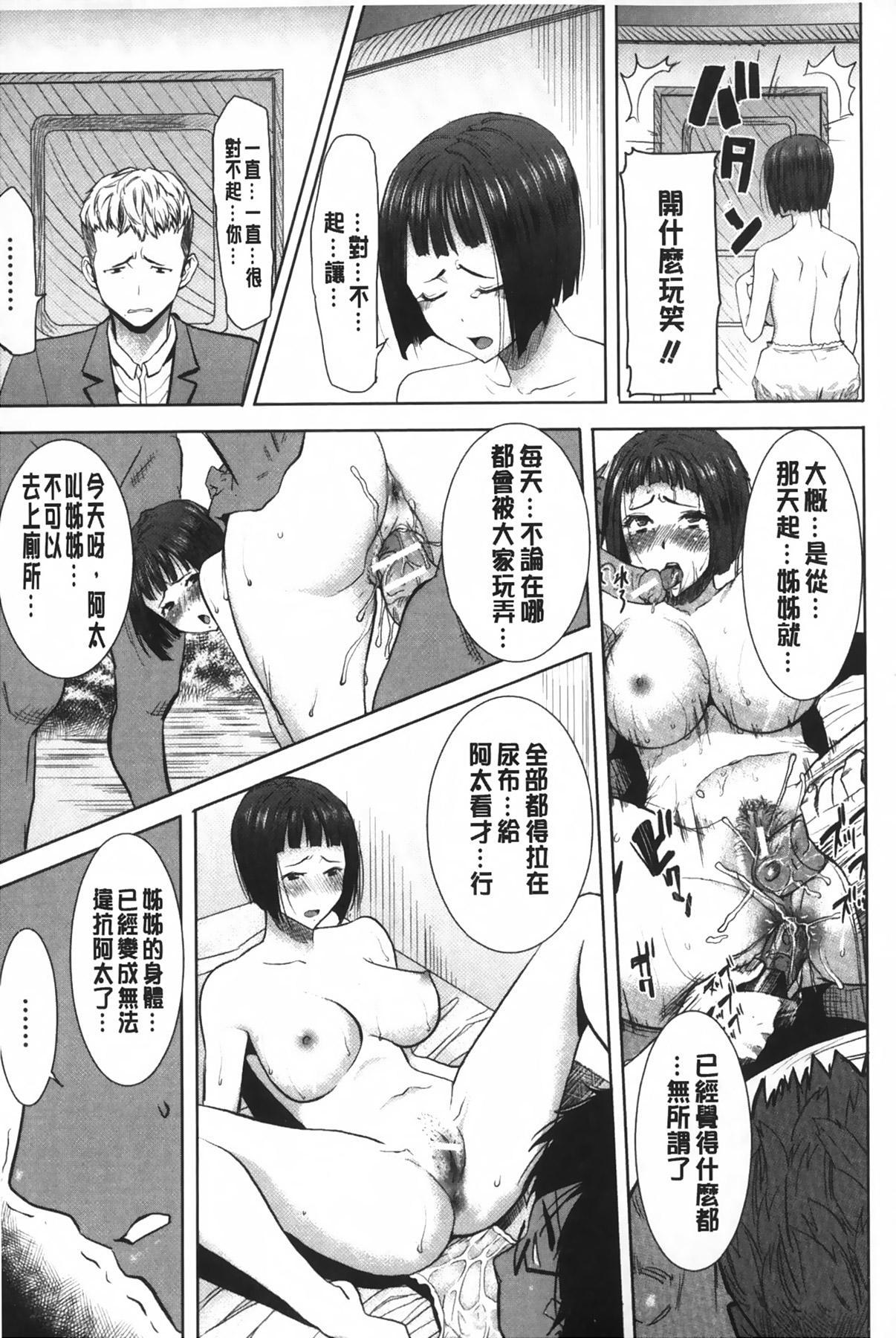 Ane Unsweet - Mihiragi Hiyori + | 姊姊不甜美 彌平木日和+ 111
