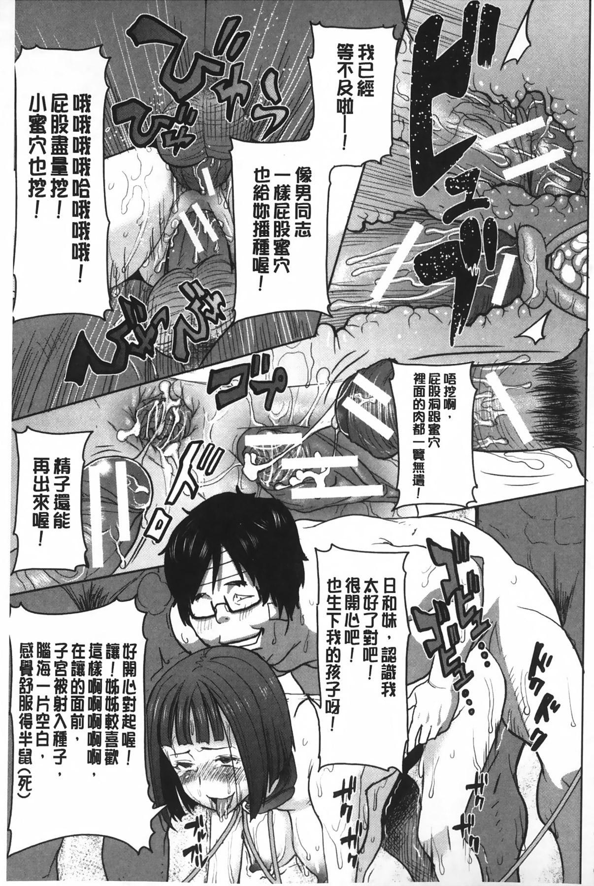 Ane Unsweet - Mihiragi Hiyori + | 姊姊不甜美 彌平木日和+ 131