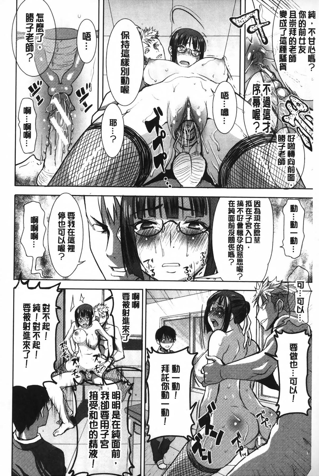 Ane Unsweet - Mihiragi Hiyori + | 姊姊不甜美 彌平木日和+ 156