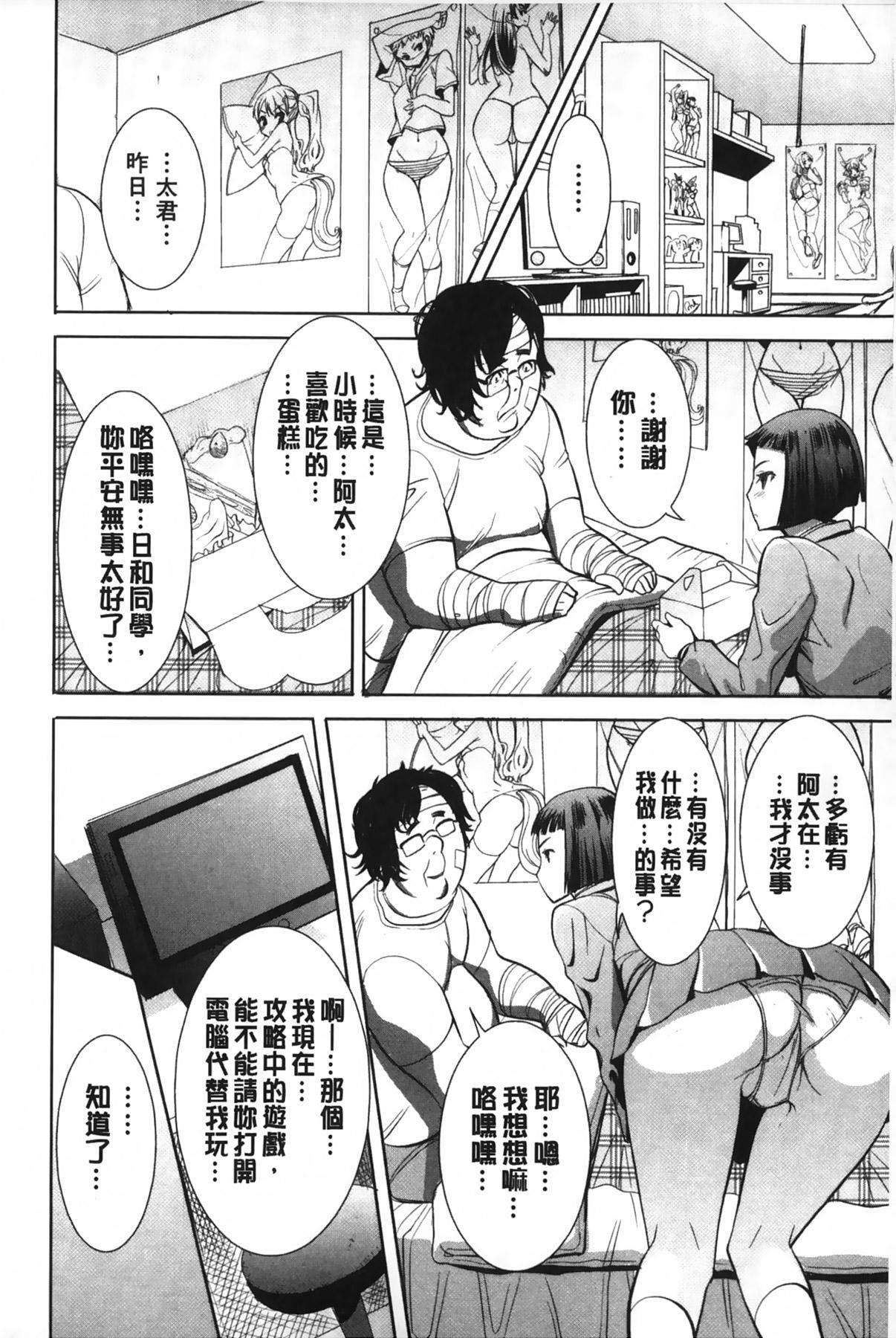 Ane Unsweet - Mihiragi Hiyori + | 姊姊不甜美 彌平木日和+ 16