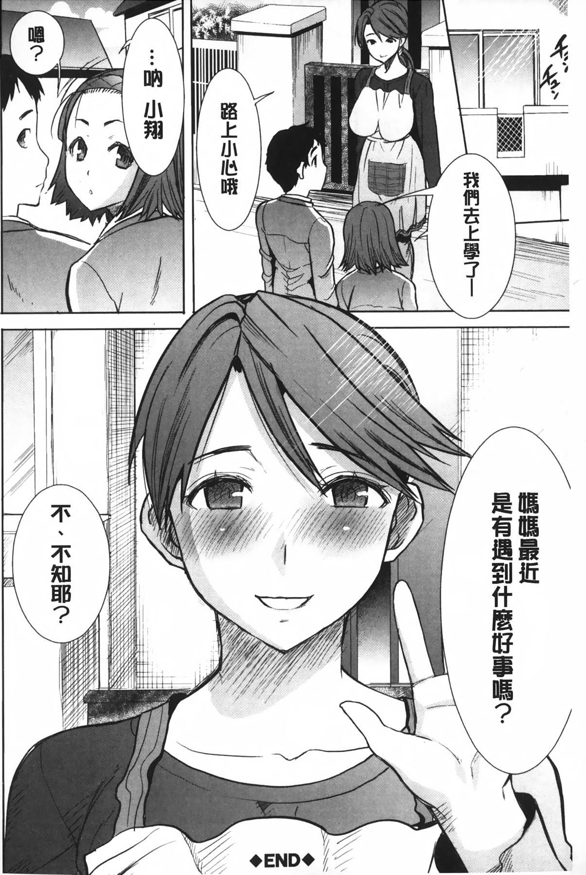 Ane Unsweet - Mihiragi Hiyori + | 姊姊不甜美 彌平木日和+ 178