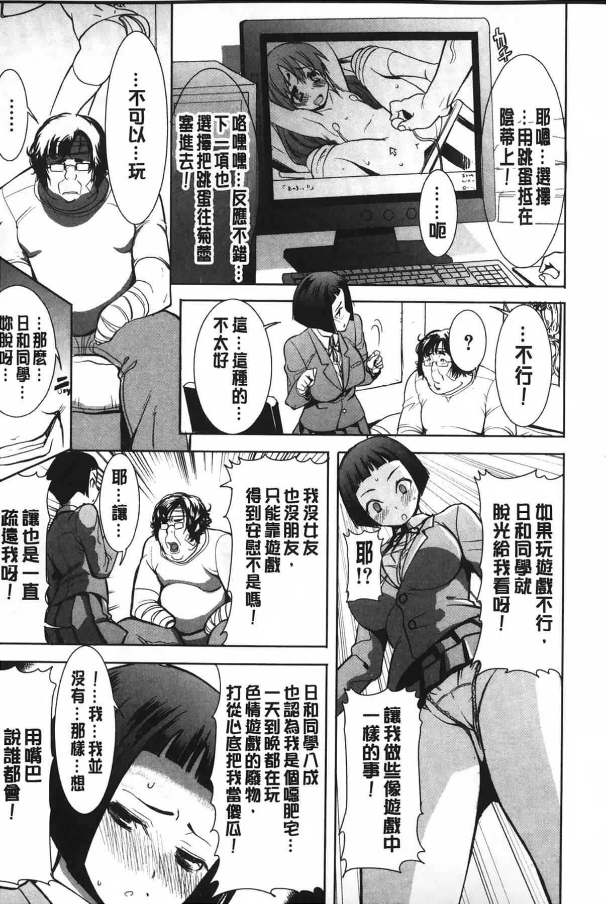 Ane Unsweet - Mihiragi Hiyori + | 姊姊不甜美 彌平木日和+ 17