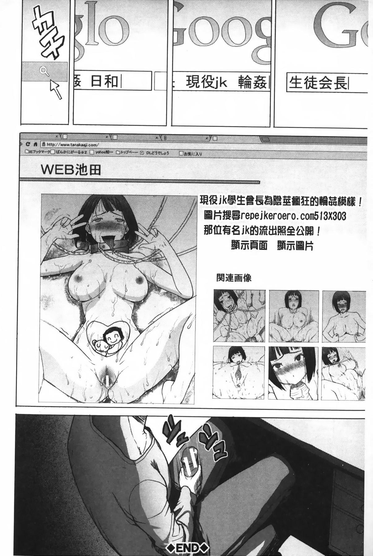 Ane Unsweet - Mihiragi Hiyori + | 姊姊不甜美 彌平木日和+ 198