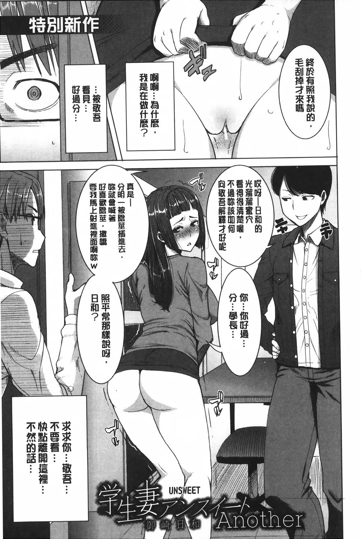 Ane Unsweet - Mihiragi Hiyori + | 姊姊不甜美 彌平木日和+ 199
