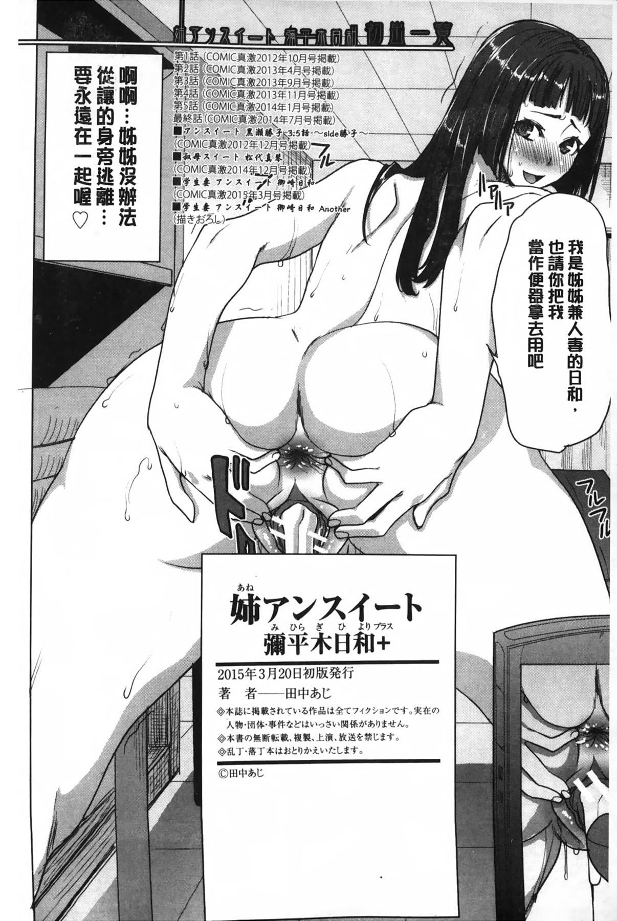 Ane Unsweet - Mihiragi Hiyori + | 姊姊不甜美 彌平木日和+ 208