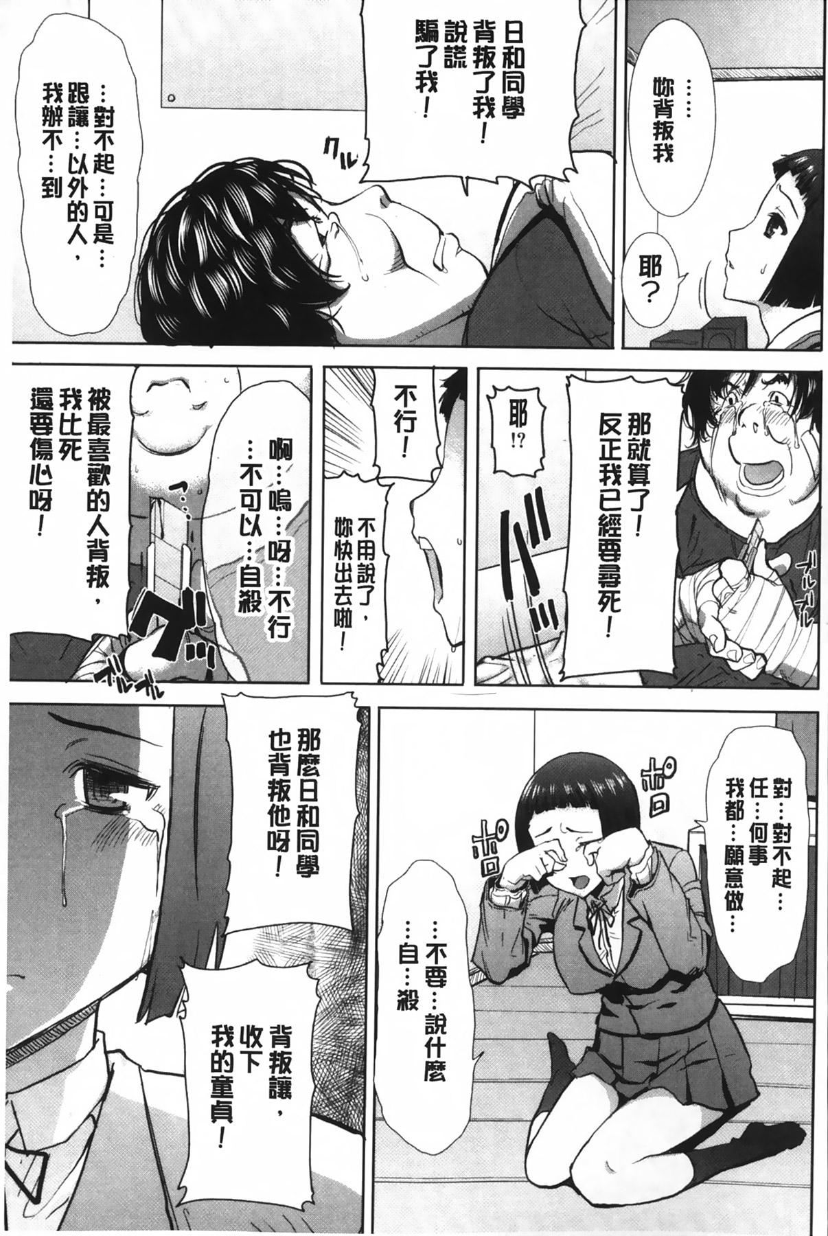 Ane Unsweet - Mihiragi Hiyori + | 姊姊不甜美 彌平木日和+ 35