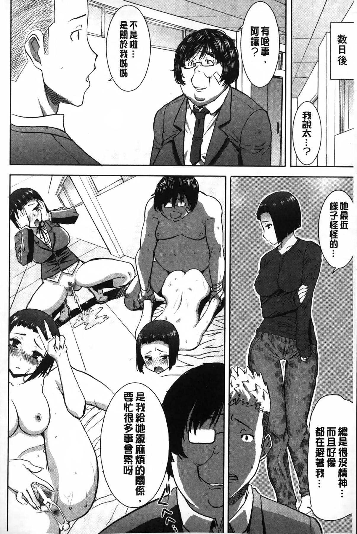 Ane Unsweet - Mihiragi Hiyori + | 姊姊不甜美 彌平木日和+ 44