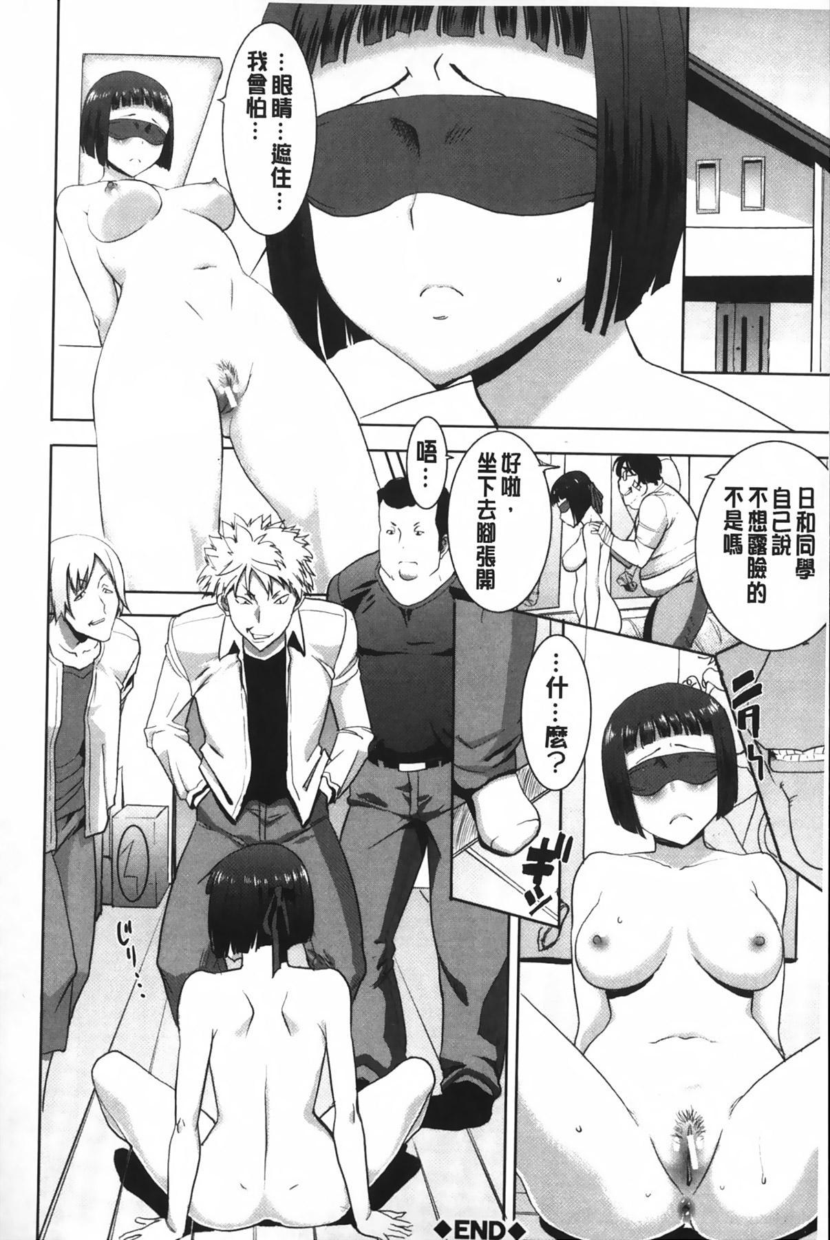 Ane Unsweet - Mihiragi Hiyori + | 姊姊不甜美 彌平木日和+ 46