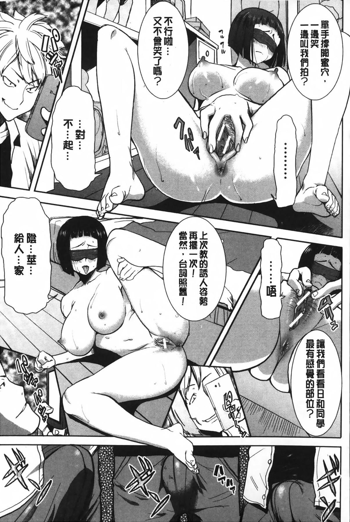 Ane Unsweet - Mihiragi Hiyori + | 姊姊不甜美 彌平木日和+ 49