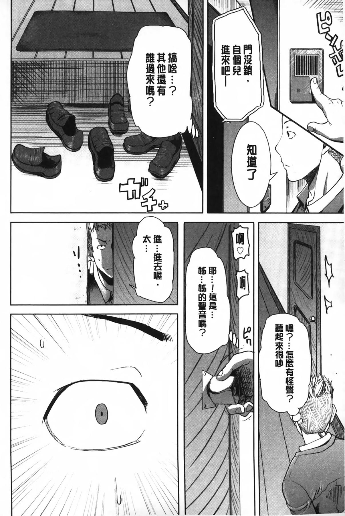 Ane Unsweet - Mihiragi Hiyori + | 姊姊不甜美 彌平木日和+ 72