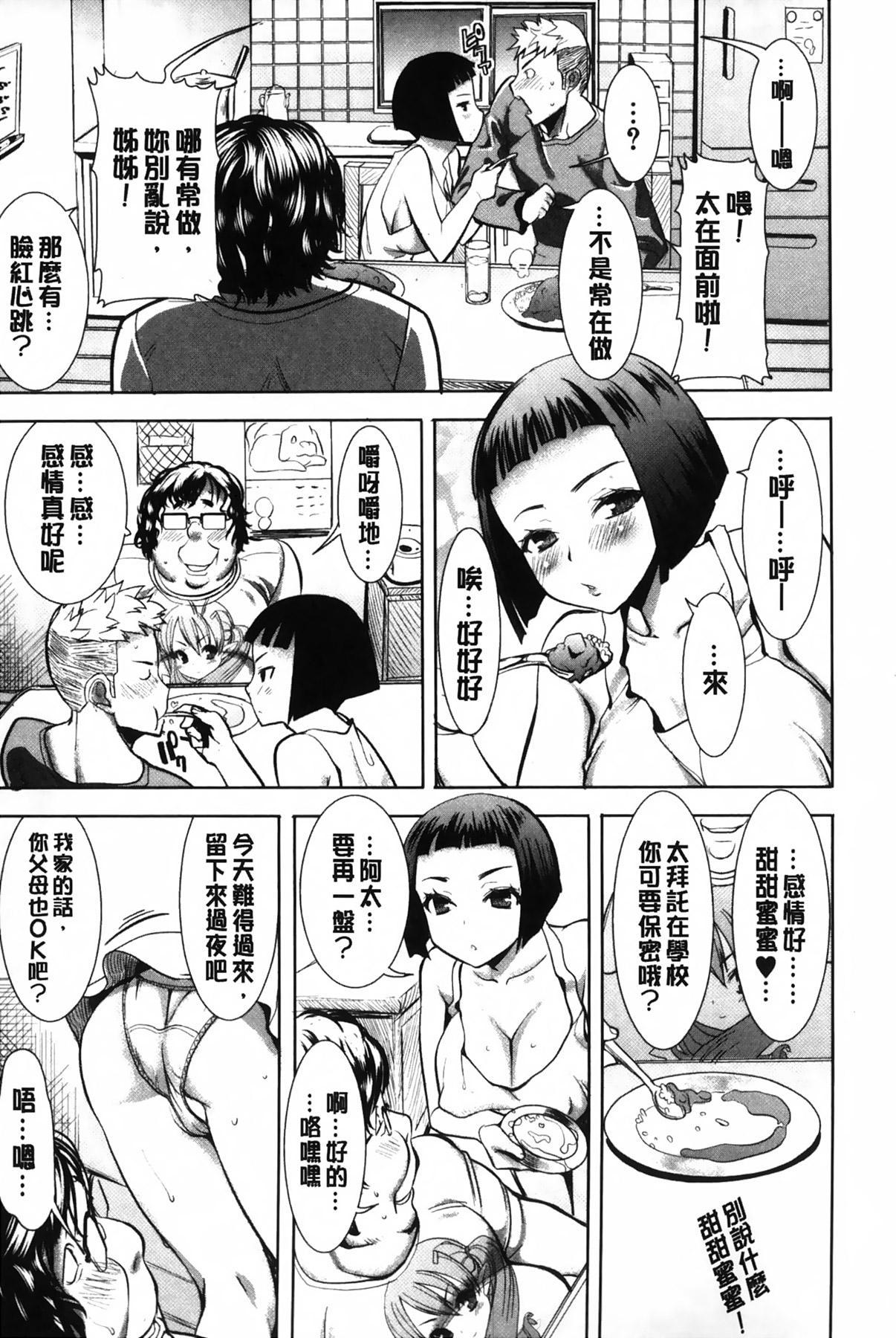 Ane Unsweet - Mihiragi Hiyori + | 姊姊不甜美 彌平木日和+ 7